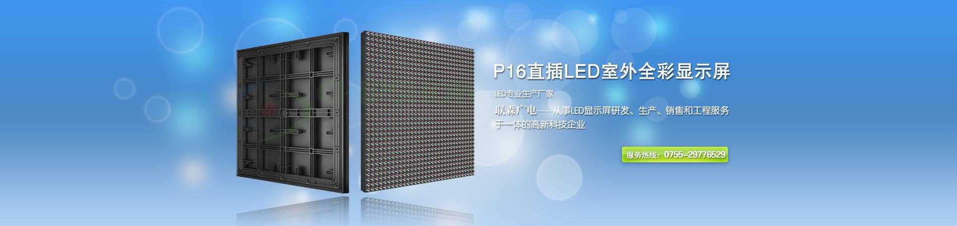 LED云顶集团网站图片