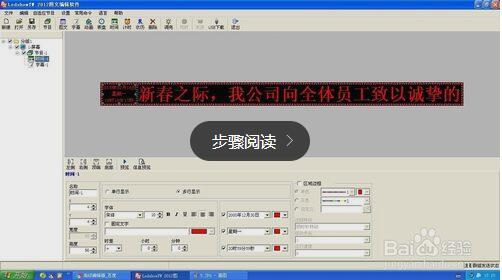 led显示屏改字图